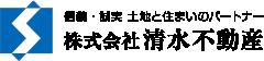 株式会社清水不動産
